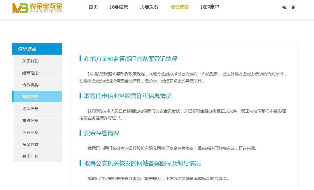80后电子游戏大全:网贷备案箭在弦上!上海下发验收指引,已有平台抢跑
