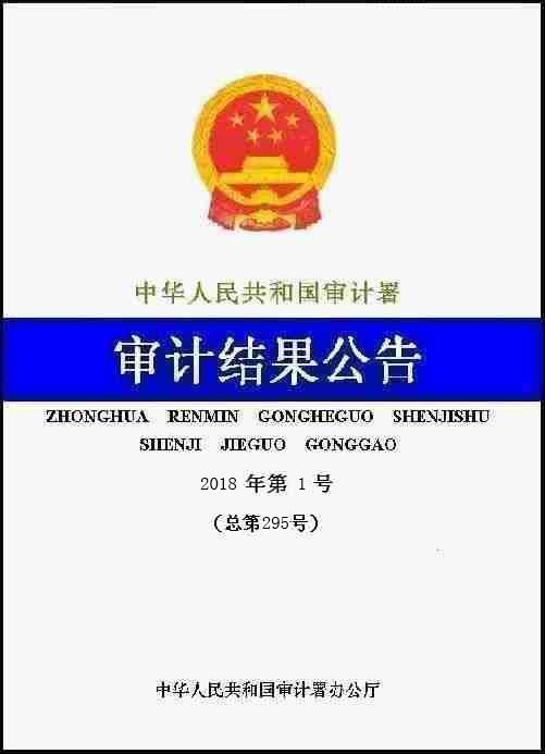 皇家彩票网投信誉平台:审计署公布对34个单位违纪违法问题的查处情况