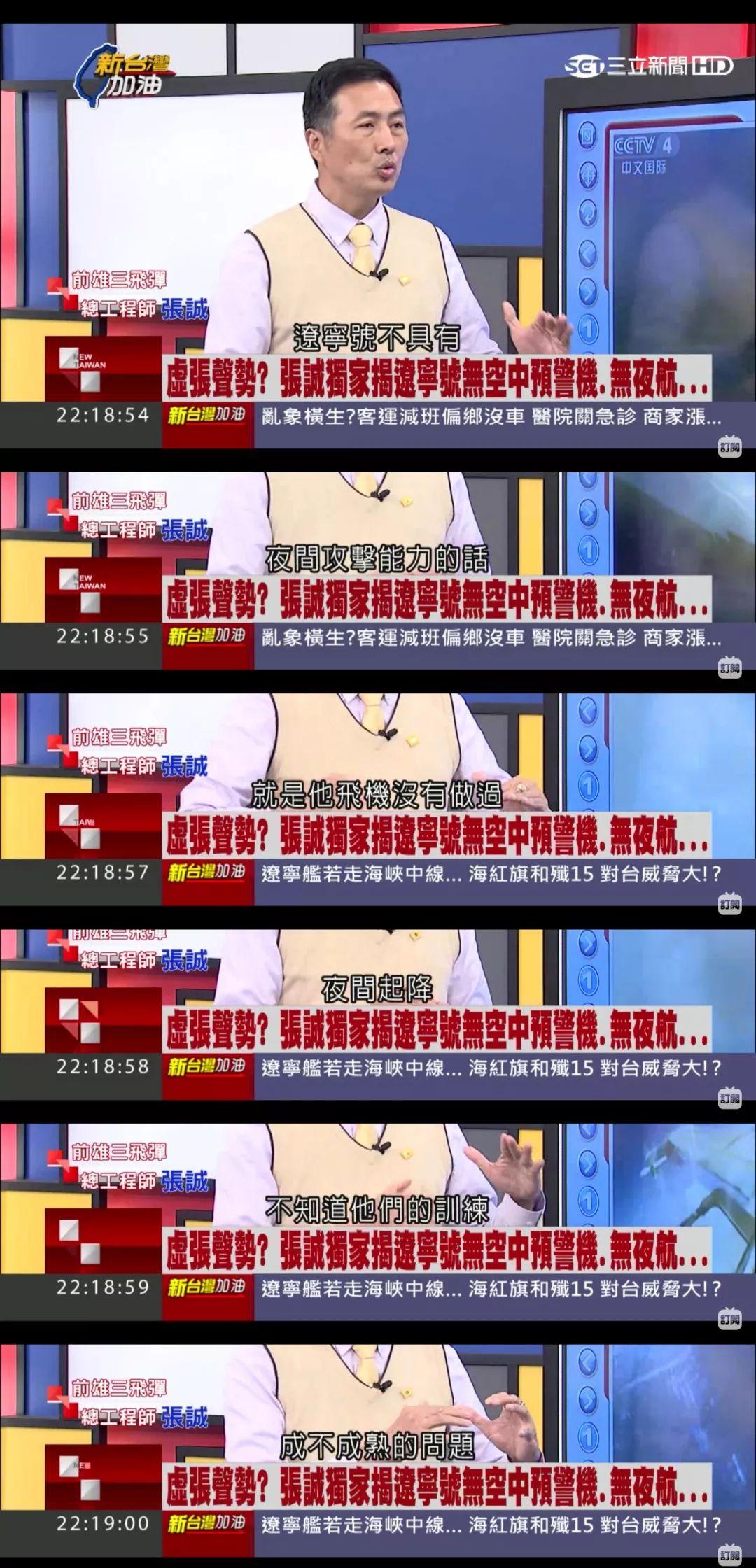 """金沙娱乐官方下载:痛快!台""""航母杀手""""总师对辽宁舰许下的""""心愿"""",终于实现了!"""