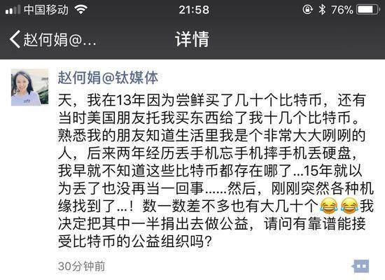 金沙娱乐澳门网址:欲捐一半!钛媒体创始人赵何娟刚刚找回几十个比特币