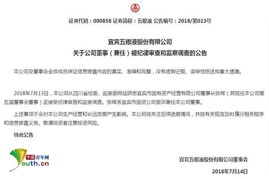 888彩票官方网站:五粮液董事、宜宾市国资公司董事长张辉接受调查