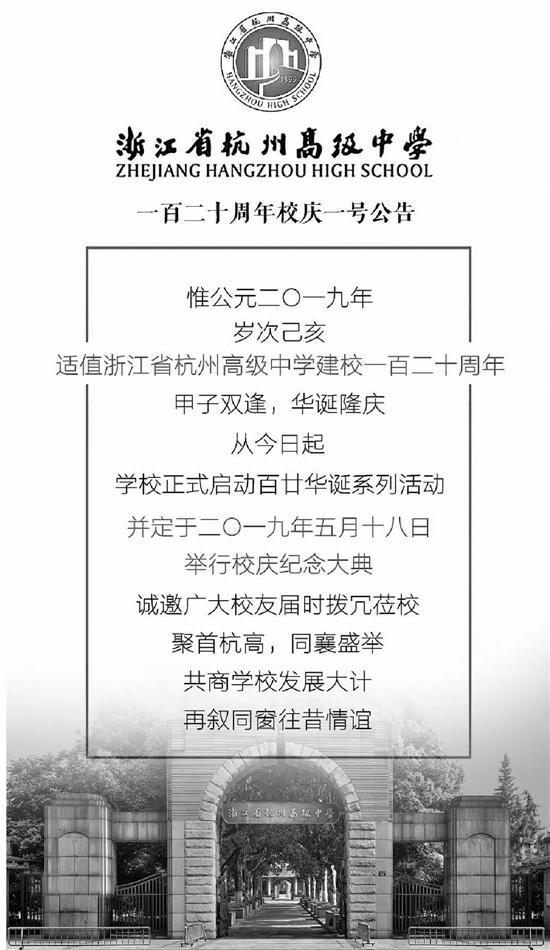 杭高校庆公告全是文言文 注释74处 你能读懂多少