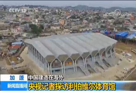 加蓬:中国建造在海外