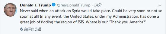 特朗普12日发布推文