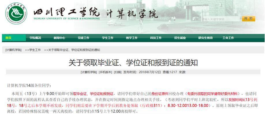玩北京赛车有什么技巧:四川一高校因更名延迟发毕业证_校方:已分批发放