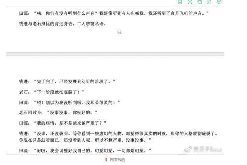 网页截图:于梦媛晒出的剧本片段,对应电影中,王宝强饰演的小王看到游轮,却被大家说是发疯的情节