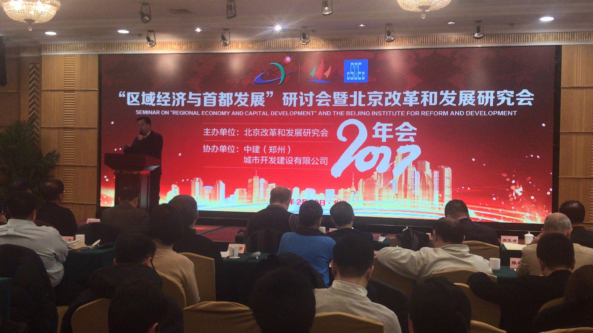 金沙国际华人娱乐平台:区域经济与首都发展研讨会举办