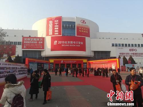 2019北京图书订货会现场。上官云 摄