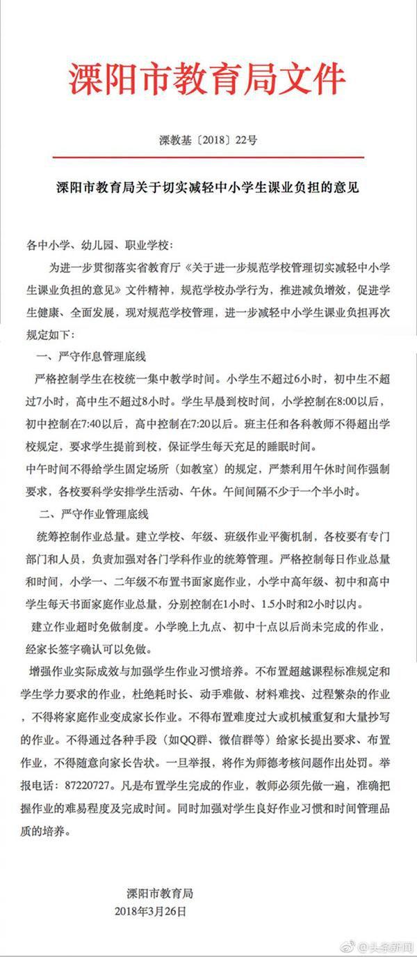 """急速赛车彩票小技巧:江苏溧阳""""作业超时免做""""_对教师效率要求更高"""