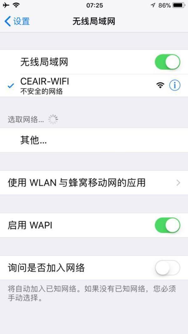 澳门赌博送彩金网:记者体验东航Wi