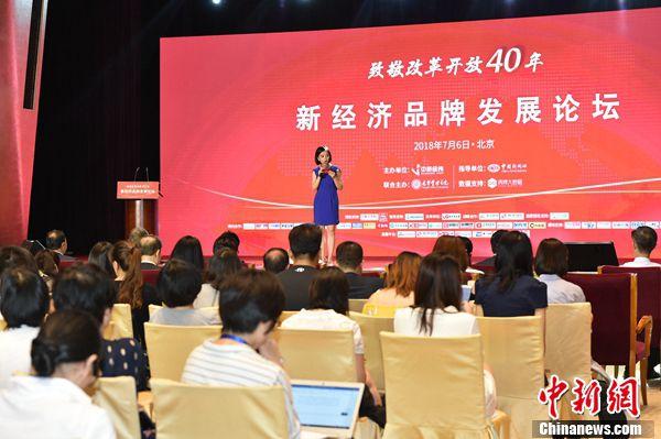 """7月6日,""""致敬改革开放40年:新经济品牌发展论坛""""在北京举办"""