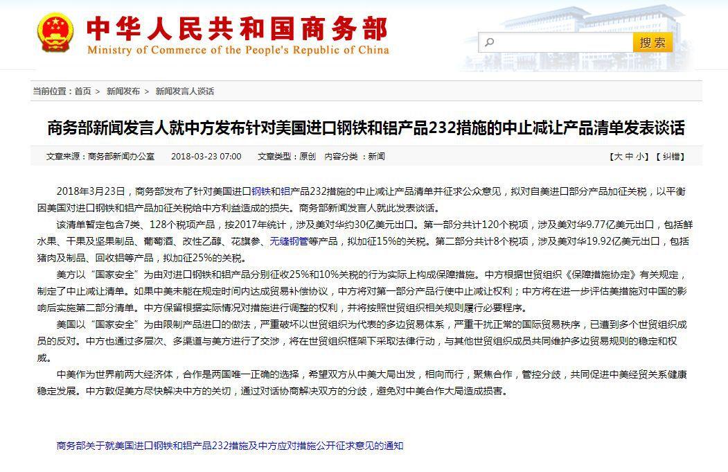 app时时彩软件哪个好:反击!中国拟对这些美国进口产品加征关税(附清单)