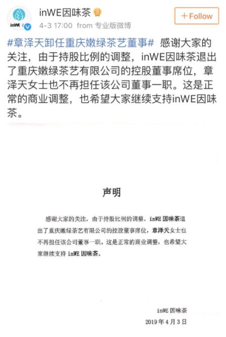 inWE因味茶官方声明