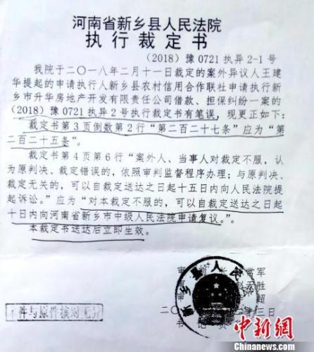 """被新乡县人民法院法官以""""笔误""""为由,修改后的生效裁定。 吴扬 摄"""