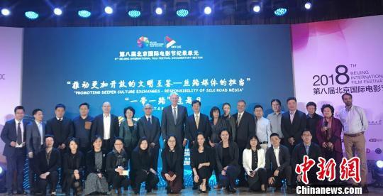 """图为第八届北京国际电影节纪录电影""""一带一路""""主题日。 曾鼐 摄"""