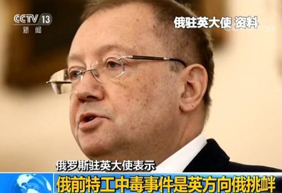 北京赛车冠军技巧:俄罗斯驻英大使:俄前特工中毒事件是英方向俄挑衅
