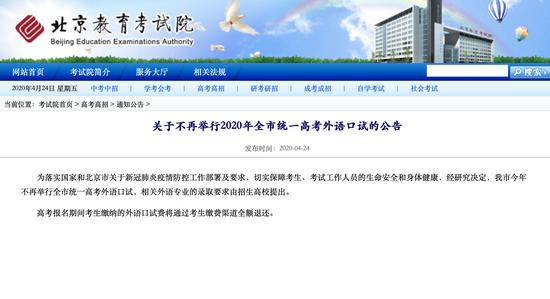 [高考]北京今年不再举行全市统一高考外语口试