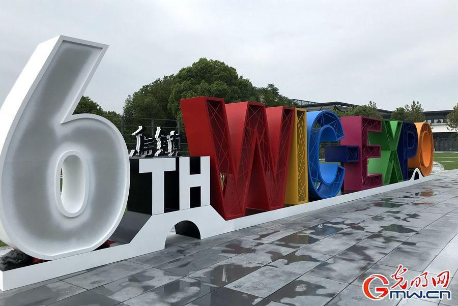 Vlog丨第六届世界互联网大会进入倒计时,乌镇准备好了