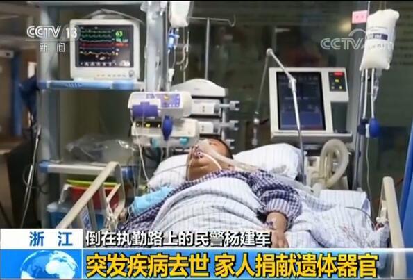 金沙华人娱乐平台:倒在执勤路上的民警杨建军_家人遵遗愿捐献器官