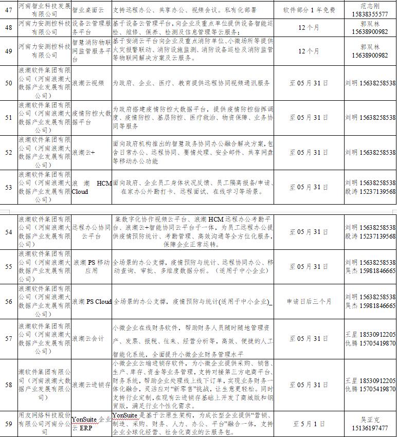 微信截图_20200212112434