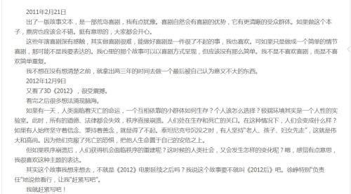 截图,黄渤电影日记