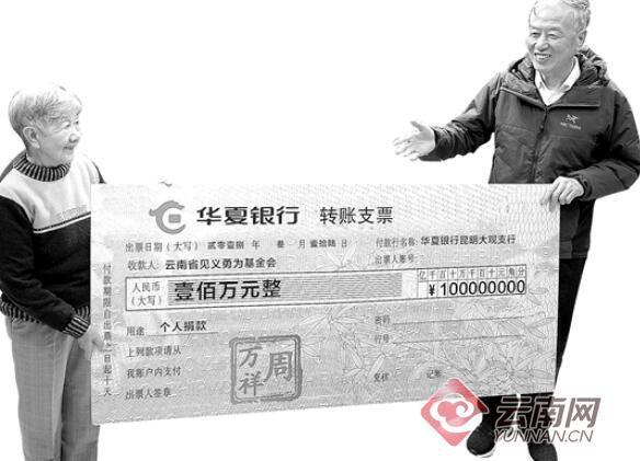 e乐彩彩票平台可信吗:云南八旬老人10多年累计捐款1500多万元:我好管闲事