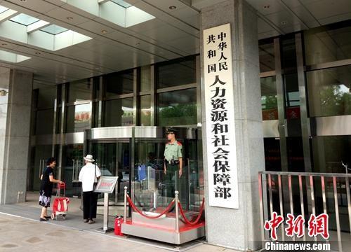 资料图:人社部。中新网记者 李金磊 摄
