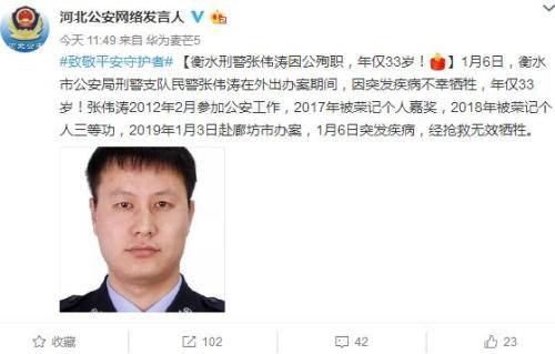 图片来源:河北衡水公安官方微博