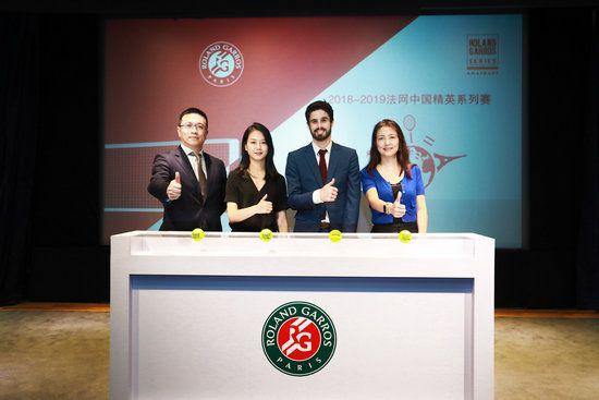 2018-2019法网中国精英系列赛启动