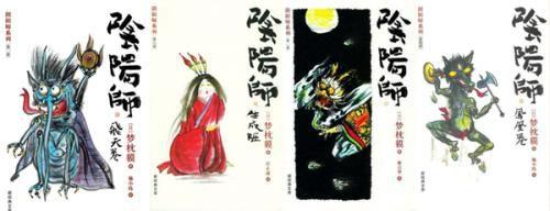 日本小说家梦枕貘的作品《阴阳师》。