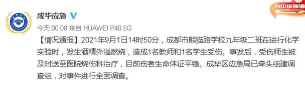 成都市成华区应急管理局官方微博截图