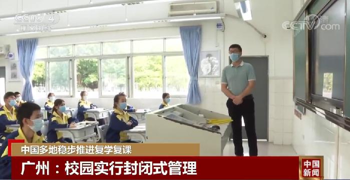 #大学#中国多地稳步推进复学复课 筑牢校园安全防线