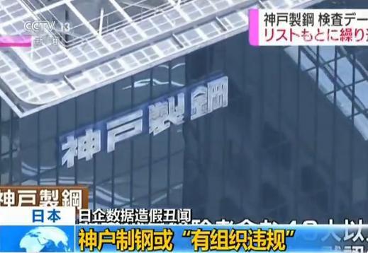"""时时彩信誉平台推荐:日企数据造假丑闻:神户制钢或""""有组织违规"""""""