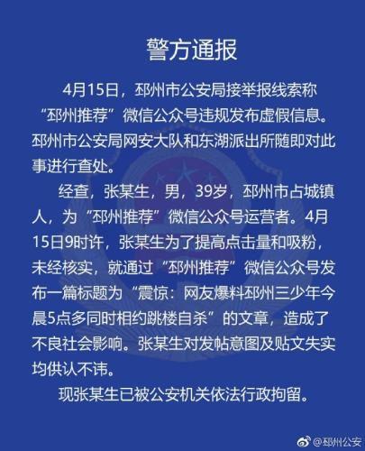 图片来源:江苏省邳州市公安局官方微博