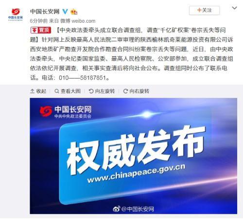 中国长安网微博截图