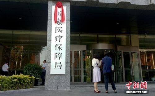 图为位于北京的国家医疗保障局。 中新社记者 杜洋 摄