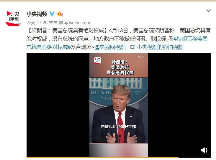 新闻资讯-免费yoqq特朗普:美国总统具有绝对权威yoqq资源(1)