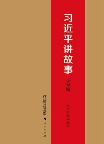 北京赛车投注平台官方:《习近平讲故事》推出少年版_助力青少年扣好人生第一粒扣子