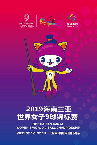 2019海南三亚世界女子9球锦标赛12月12日开杆