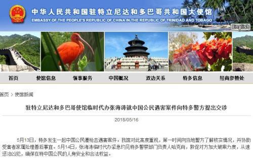 截图自中国驻特立尼达和多巴哥大使馆网站。