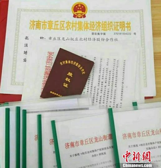章丘区农村集体经济组织证明与经济合作社股权书 江世青 摄