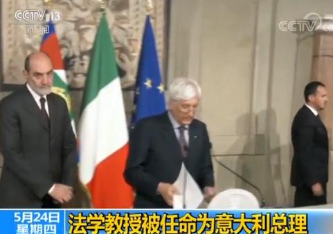 幸运彩票安全吗:意大利总统宣布任命法学教授为总理