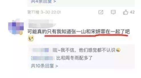 北京赛车pk10开奖网:张一山恋情疑曝光?网友的细心程度令人佩服