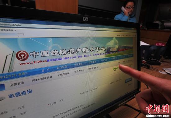 资料图:市民在网上购买火车票。 <a target='_blank'  data-cke-saved-href='http://www.chinanews.com/' href='http://www.chinanews.com/'>中新社</a>记者 泱波 摄