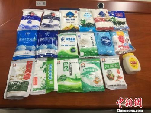 电子游戏平台网站:中国人食盐量超标75%_快看你是不是吃太咸了