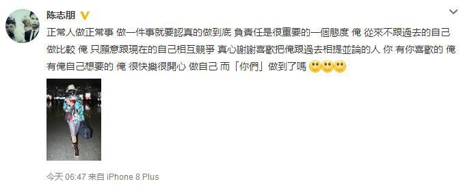 """皇家彩票网官方网站:陈志朋T台造型曝光网友直呼:""""辣眼睛""""?陈志朋回应:我很快乐"""