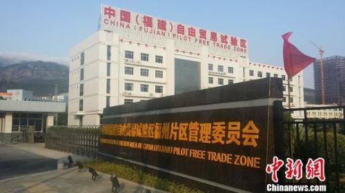 资料图:中国(福建)自由贸易试验区福州片区管理委员会位于福州市马尾区。 龙敏 摄