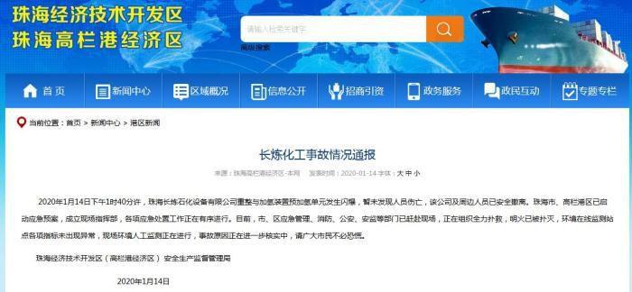 珠海经济技术开发区网站截图