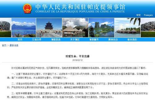 截图自中国驻帕皮提总领事馆网站。