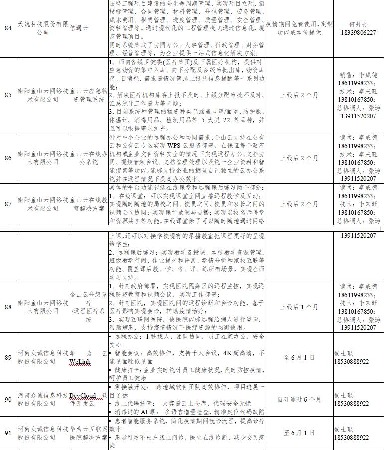 微信截图_20200212112519